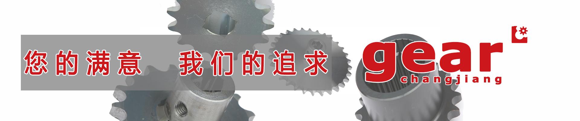 常州长江齿轮有限公司