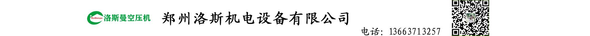 鄭州洛斯機電設備有限公司