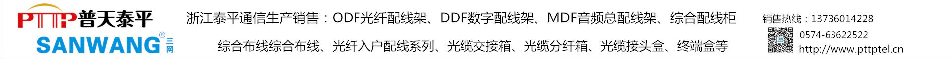 浙江泰平通信技術有限公司
