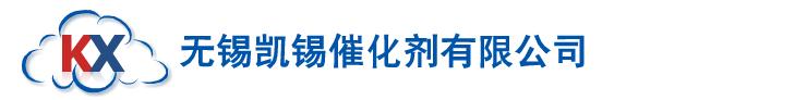 無錫凱錫催化劑有限公司