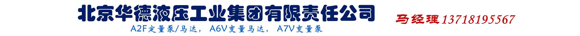 北京華德液壓工業集團有限責任公司