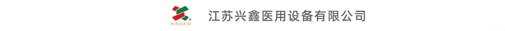 江苏兴鑫医用设备有限公司