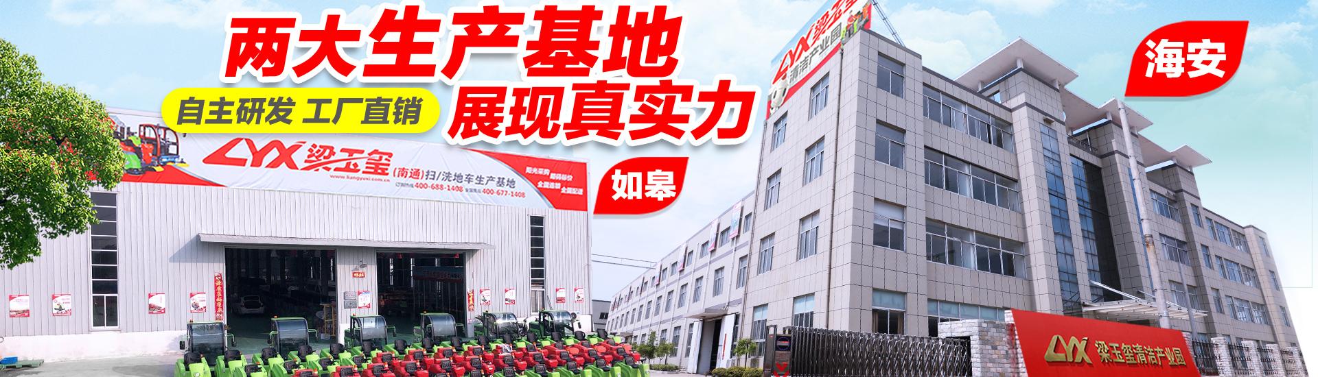 上海梁玉玺清洁产品有限公司
