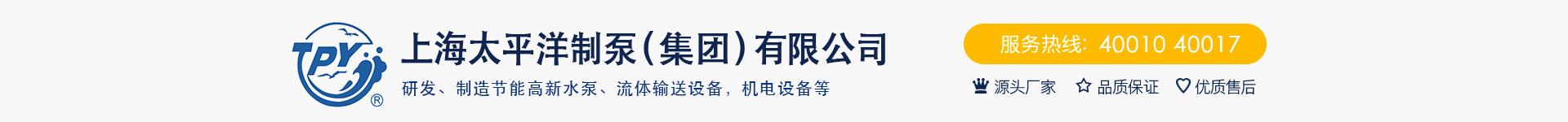 上海太平洋制泵(集團)有限公司