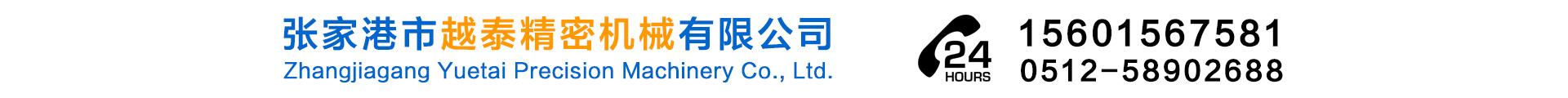 张家港市越泰精密机械有限公司