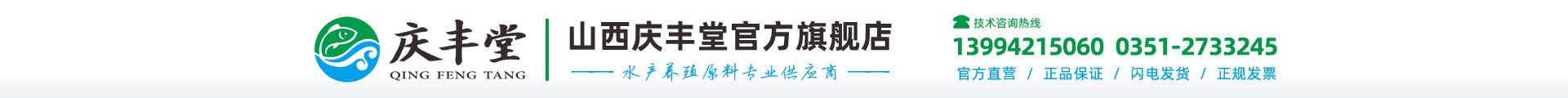 山西庆丰堂生物科技有限公司