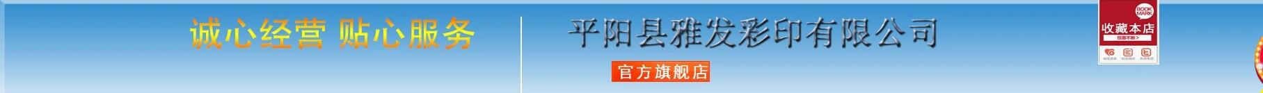 平阳县雅发彩印有限公司