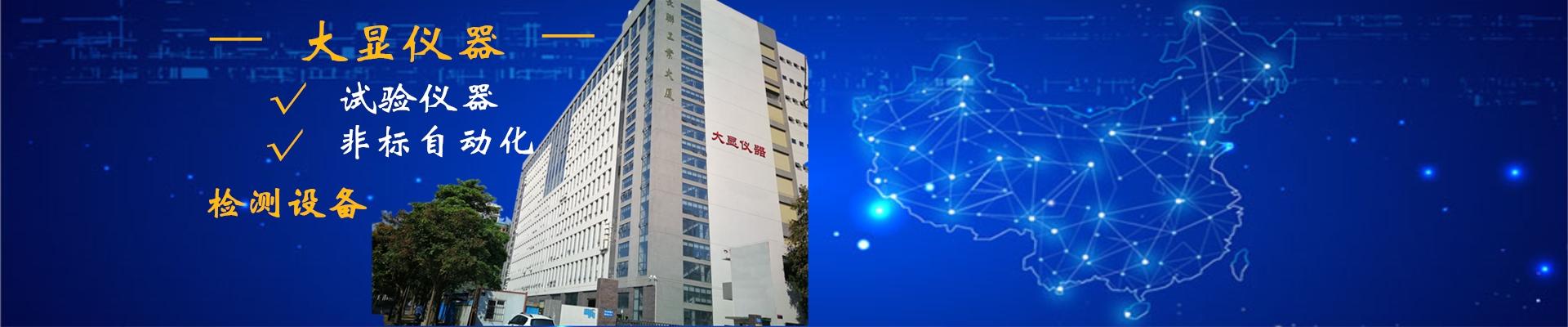 东莞市大显自动化仪器设备有限公司