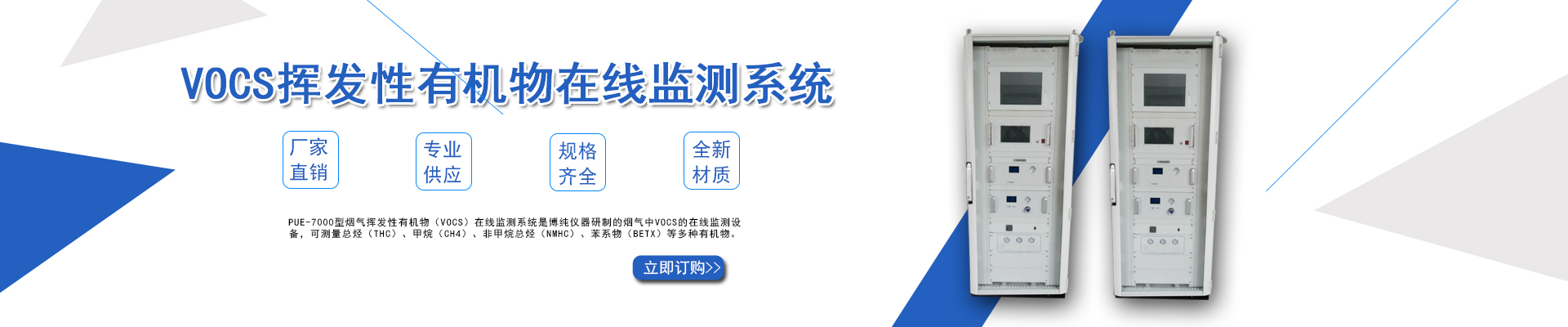 西安博纯仪器有限公司