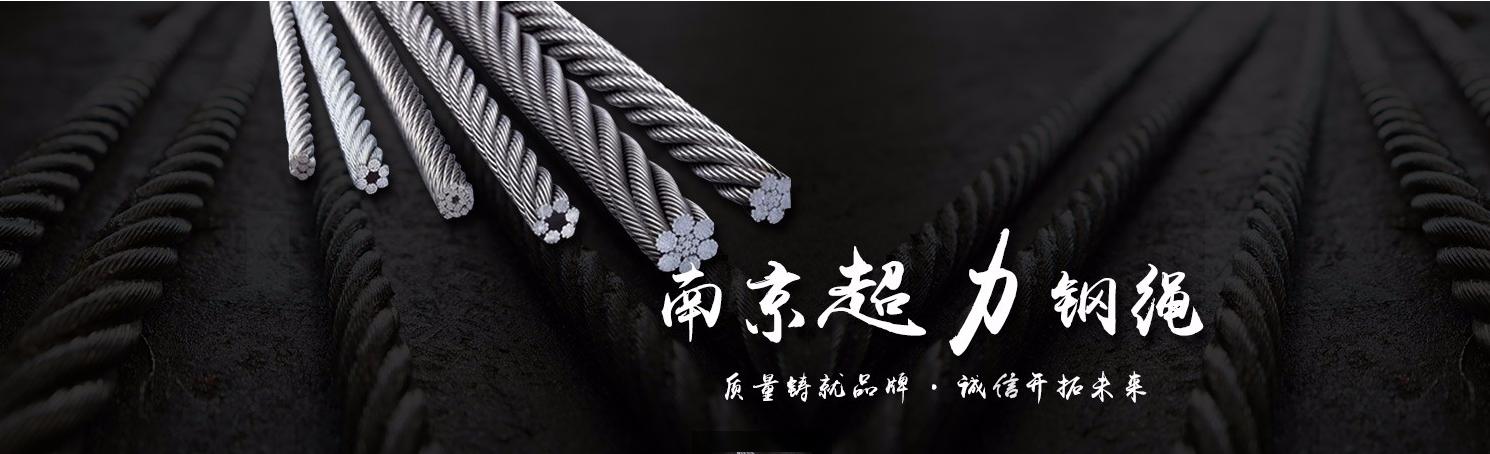 南京超力钢绳有限公司