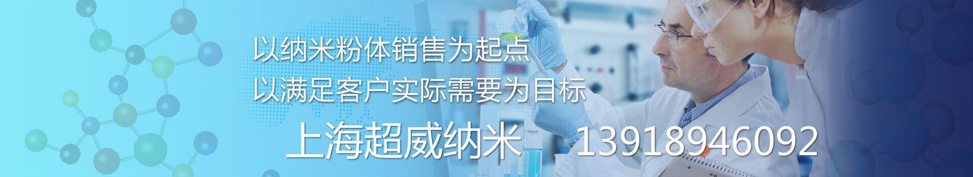 上海超威纳米科技有限公司