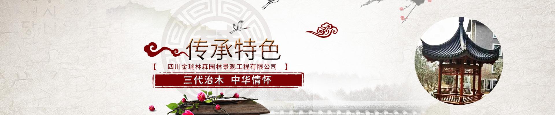 四川金瑞林森园林景观工程有限公司