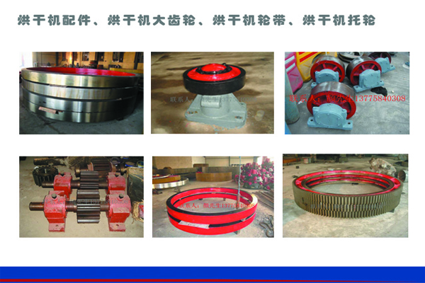 烘干机大齿轮,烘干机大齿圈,滚筒干燥机大