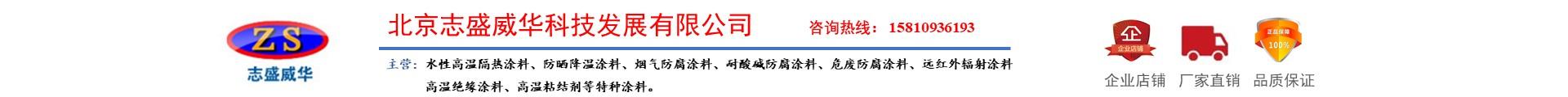 北京志盛威華科技發展有限公司