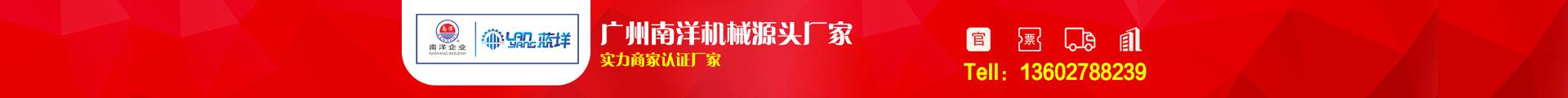 广州市蓝垟机械设备有限公司