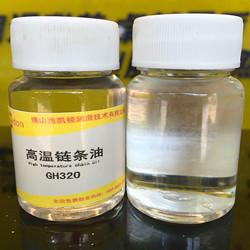 合成超高温链条油GH320