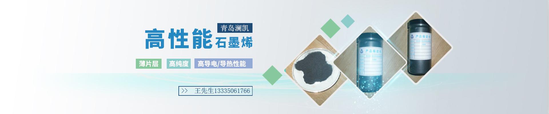 青岛澜凯新材料科技有限公司