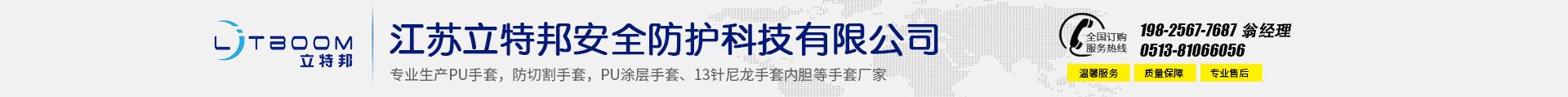 江蘇立特邦安全防護科技有限公司