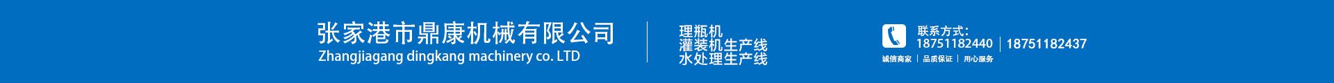 张家港市鼎康机械有限公司