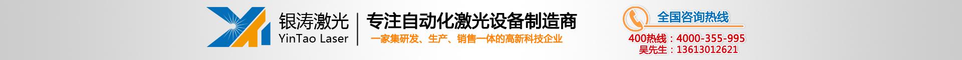 深圳市银涛激光设备科技有限公司
