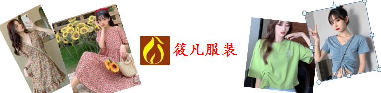 湖南筱凡服装有限责任公司