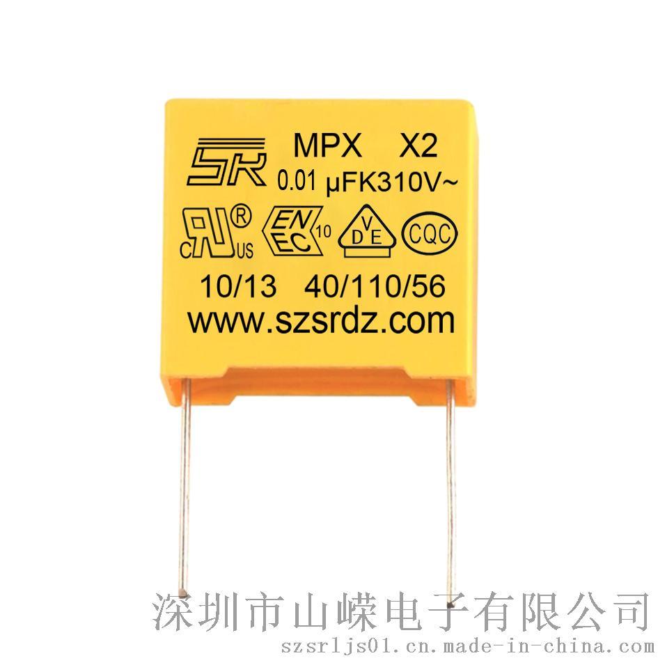 新版 X2安规电容器(抗干扰电容)