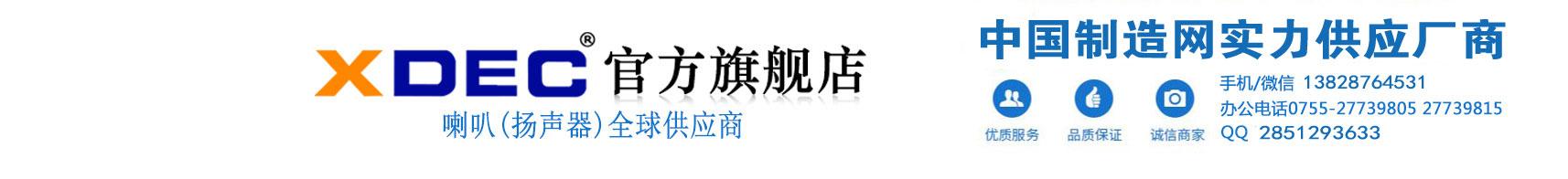 深圳市轩达电子有限公司