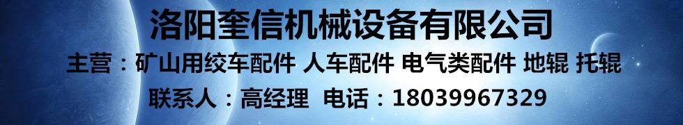 洛阳奎信机械设备有限公司