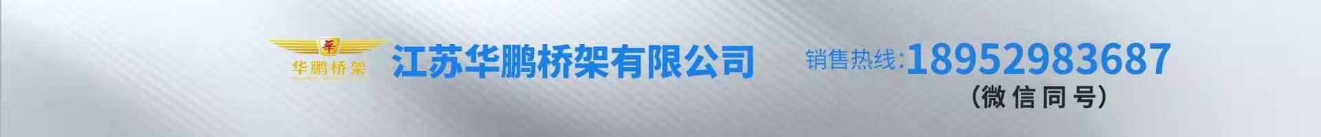 江苏华鹏桥架有限公司