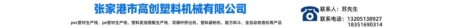 張家港市高創塑料機械有限公司