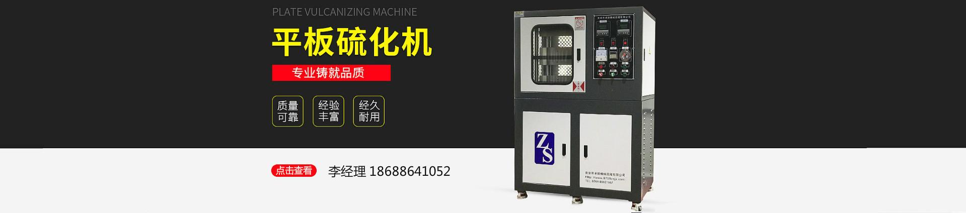 东莞市卓胜机械设备有限公司
