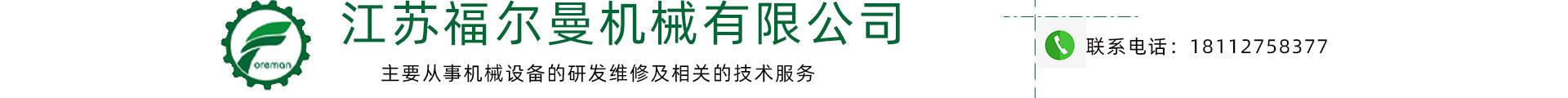 江苏福尔曼机械有限公司