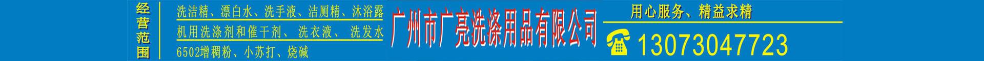 广州市广亮洗涤用品有限公司