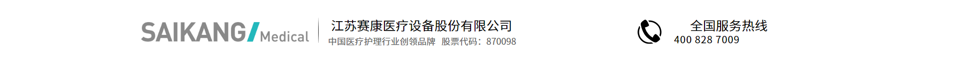 江蘇賽康醫療設備股份有限公司