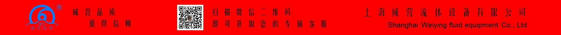 上海威营流体设备有限公司