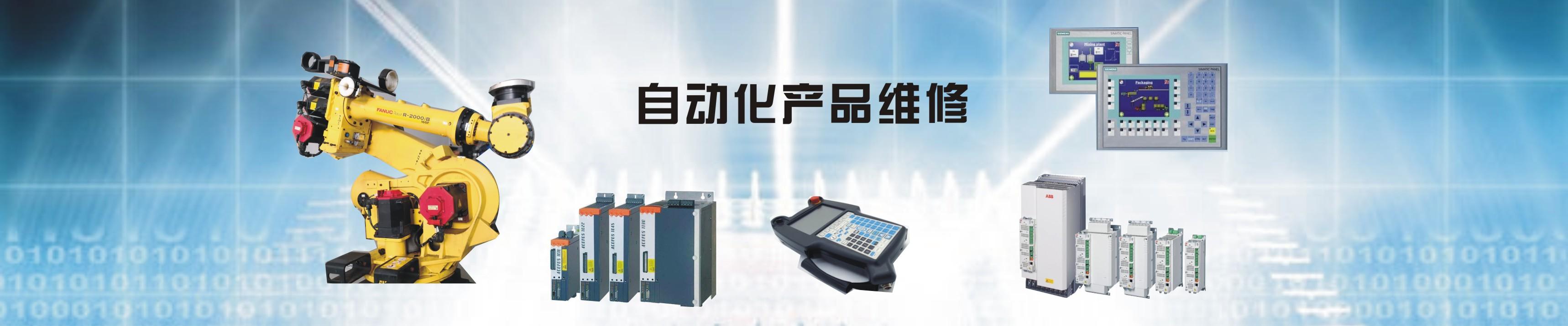广州友仪机电设备有限公司