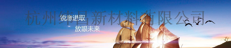 杭州纬昌新材料有限公司