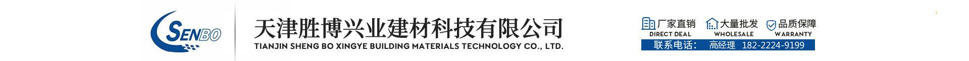 天津勝博興業建材科技有限公司