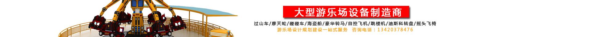 中山市金博游艺设备有限公司