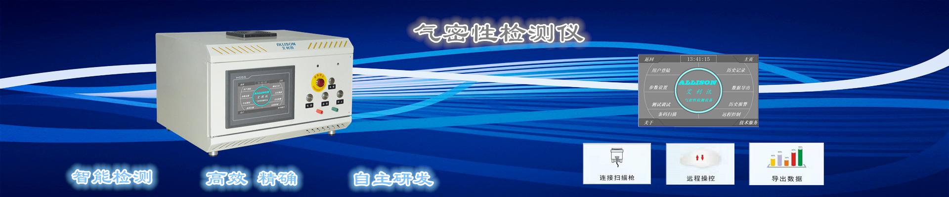 广州市艾利讯电子科技有限公司