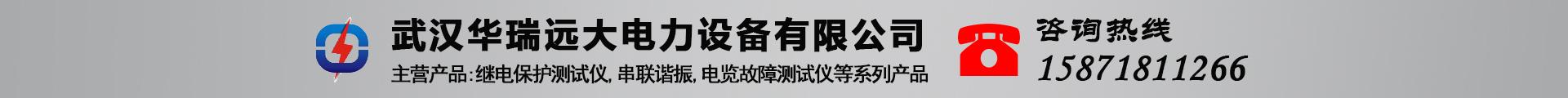 武漢華瑞遠大電力設備有限公司