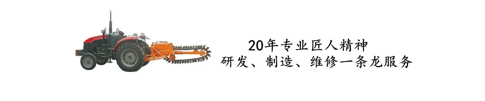 临颍县兴农机械制造有限公司