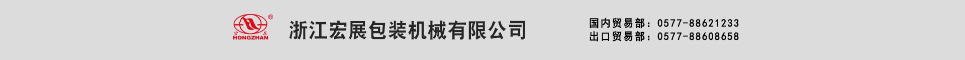 浙江宏展包裝機械有限公司