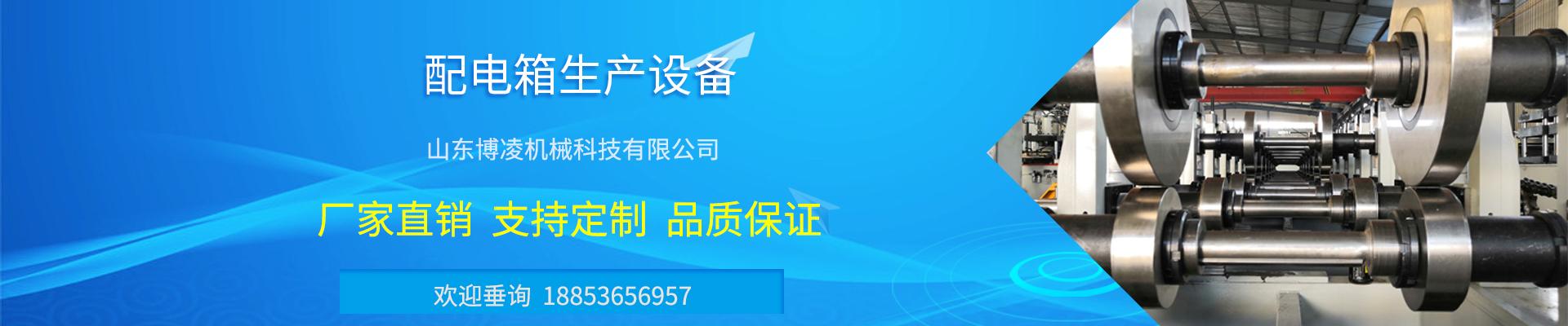 山东博凌机械科技有限公司