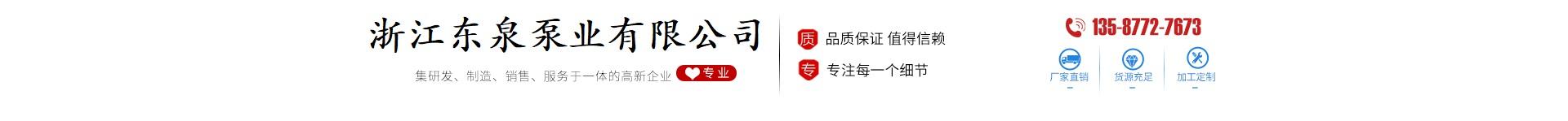 浙江东泉泵业有限公司