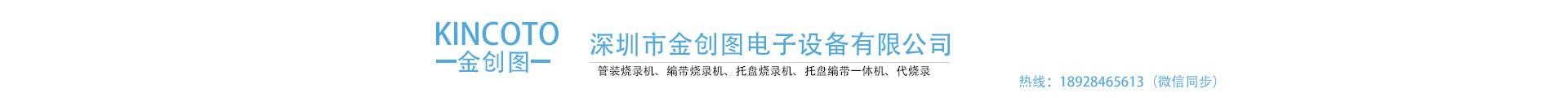 深圳市金創圖電子設備有限公司