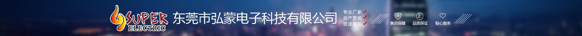 東莞市弘蒙電子科技有限公司
