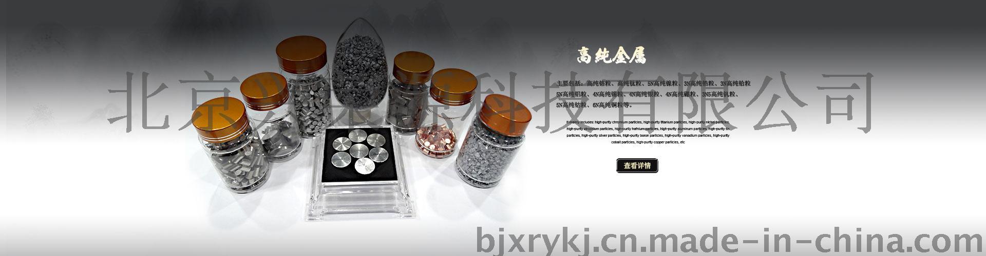 北京兴荣源科技有限公司