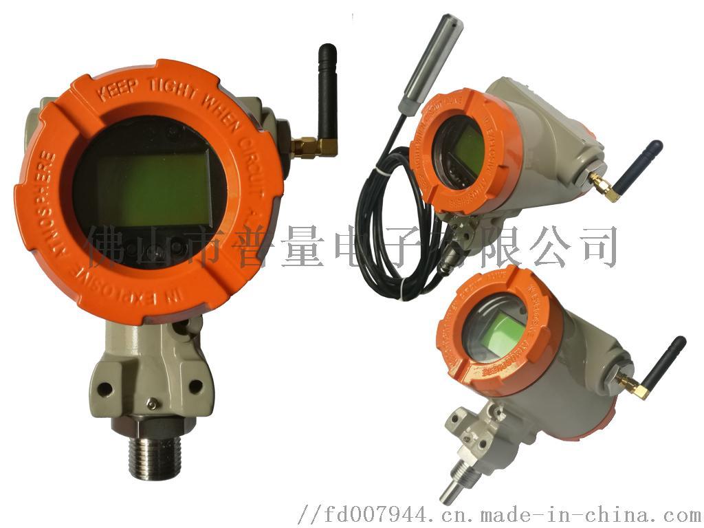 全新 低功耗无线压 液位 温度传感器