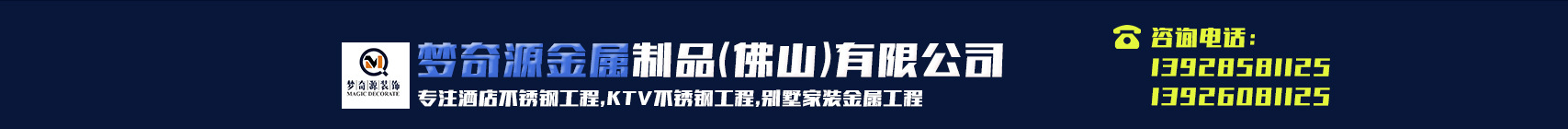 夢奇源金屬製品(佛山)有限公司